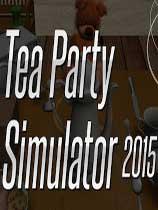 茶会模拟2015...