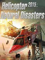 直升机模拟2015:天灾 绿色版