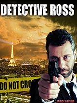 侦探罗斯第一章:巴黎 光盘版