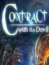 与魔鬼的契约...