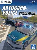 高速巡警模拟 免费版