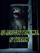 123屠宰街头