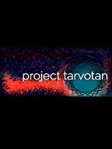 Tarvotan计划 光盘版