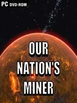 我们的帝国矿工 免费版