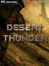 沙漠惊雷:突袭部队 光盘版