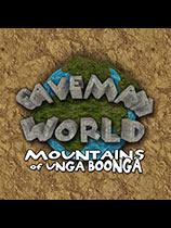穴居人世界:联合加纳之山 光盘版