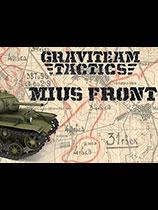 格雷夫工作室的战术:米乌斯河前线 绿色版
