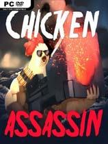 小鸡刺客:羞辱之王 光盘版