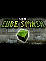 超级方块粉碎...