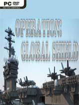 行动:全球护盾 绿色版