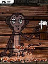 猴子酒馆的英雄 光盘版