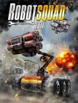 机器人小队模拟2017 绿色版