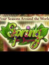 四季世界:日本之春 绿色版