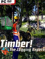 伐木工:木材专家