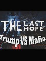 最后希望:特朗普大战黑手党 绿色版