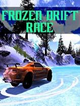 冰封漂移赛车 免费版