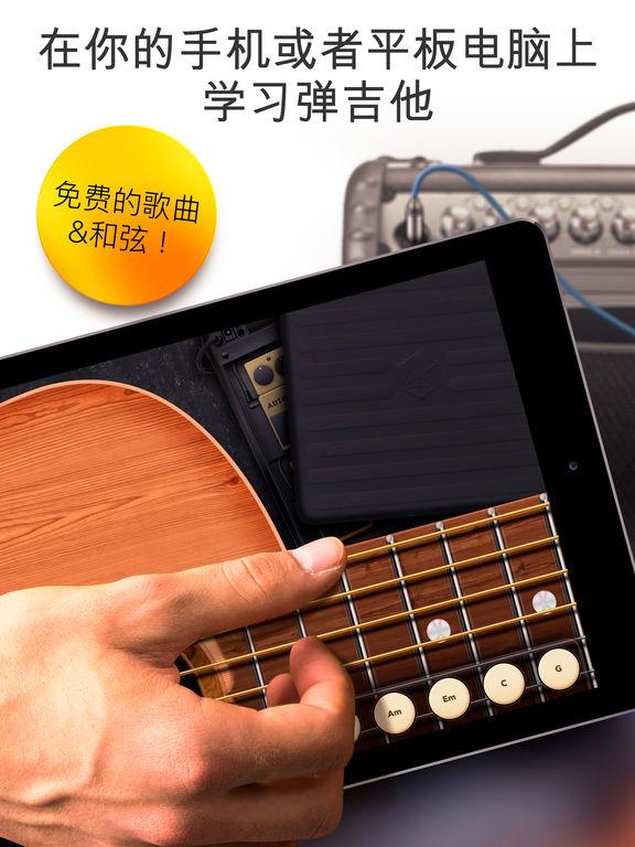 真正吉他iPad版