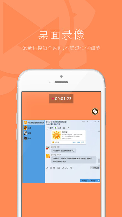 向日葵远程控制软件iPad版