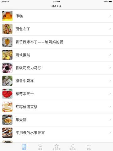 甜点食谱大全iPad版