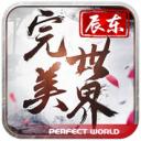 完美世界 v1.0.3
