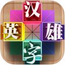 汉字英雄iPad版 V3.1