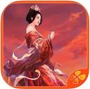 后妃成长计划iPad版 V1.15