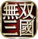 无双三国iPad版V2.1.0