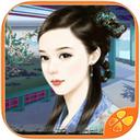 青楼女子复仇记iPad版V1.15