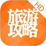 旅游攻略iPad版V5.3.1