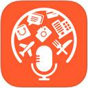 旅行翻译官iPad版V5.0.3