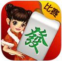 QQ麻将iPad版V1.7.3