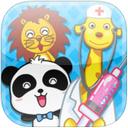 寶寶醫院iPad版