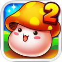 冒险王2iPad版V2.07.200