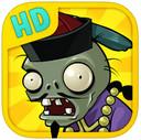 植物大战僵尸iPad V1.9.12中国版