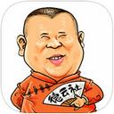 郭德纲精选集iPad版 V1.1.5