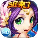 三国来了iPad版 V2.4.3