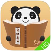 熊猫看书iPad版...