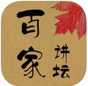 百家讲坛iPad版 V1.1.5