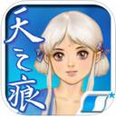 轩辕剑3外传天之痕iPad版 V3.0.5