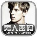 男人密码iPad版V1.7