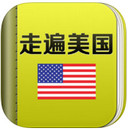 走遍美国iPad版 V1.8