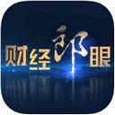 财经郎眼iPad版 V1.1.5