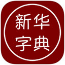 新华字典iPad版...