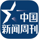 中国新闻周刊iPa...