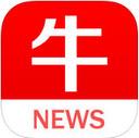 最牛新闻iPad版 V1.1