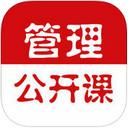 管理公开课iPad版 V1.1.5