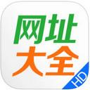 网址大全iPad版 V1.1