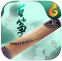 古筝iPad版 V5.0