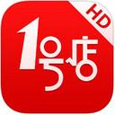 一号店iPad版 V2.1.3