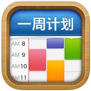 一周计划iPad版 V1.8.1
